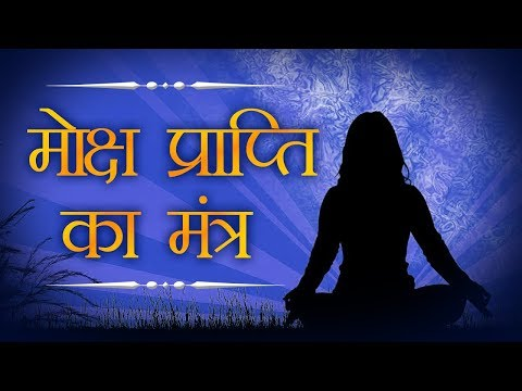 मोक्ष-प्राप्ति-का-मंत्र---moksha-prapti-mantra---powerful-mantra