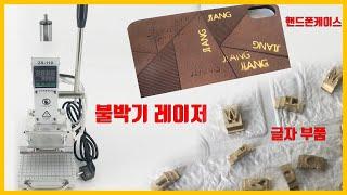 불박기 ZS-100 레이저각인기 가죽압화인덕 중국구매대…