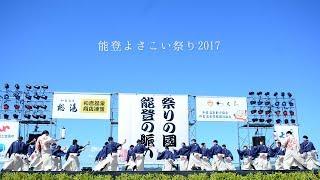 第21回能登よさこい祭り 2017年6月10日,11日 和倉温泉にて 晴れ晴れとし...