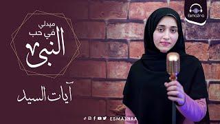 Esma3na - Ayat El Sayed - Medly | اسمعنا - آيات السيد - ميدلي في حب النبي