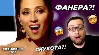 Elina Nechayeva - La Forza (Estonia) Евровидение 2018 | REACTION (реакция)
