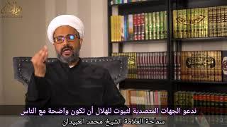 ندعو الجهات المتصدية لثبوت الهلال أن تكون واضحة مع الناس ! | الشيخ محمد العبيدان