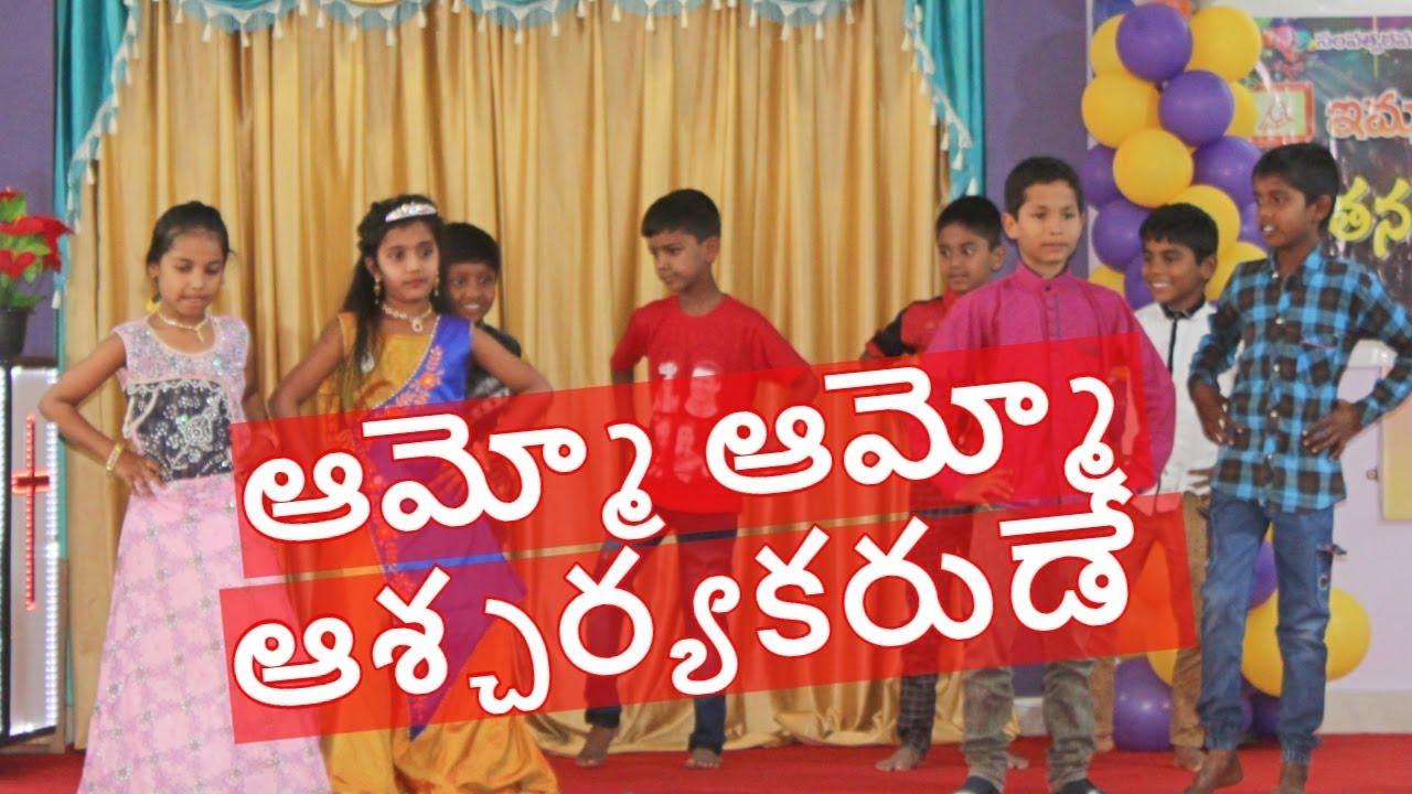 Ammo Ammo Ascharyakarudu||Telugu Christian Songs 2018 2019 || Immanuel Gospel Ministries