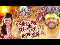 #Chhath Geet 2018 - छठ करबू सब होइ लइका डबल होई - Super Hit Chhath Geet 2018