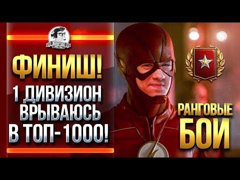 ФИНИШ! 1 ДИВИЗИОН. ВРЫВАЮСЬ В ТОП-1000!