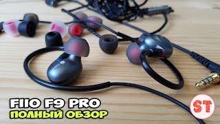 FiiO F9 Pro - обзор наушников с мягкой музыкальной подачей