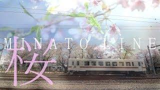 ひたちなか海浜鉄道湊線 2024 延伸PRビデオ 桜(SAKURA)編