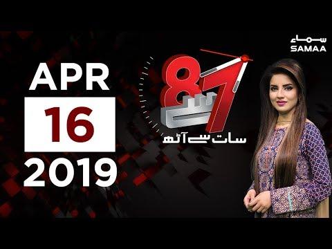 Peshawar tabahi se bach gaya | 7 Se 8 | SAMAA TV | Kiran Naz | 16 April 2019