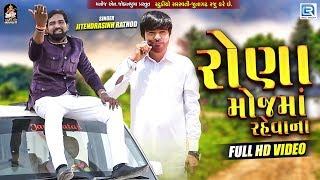 RONA Moj Ma Rahevana | Latest Gujarati Song 2019 | Jitendrasinh Rathod | Full HD Video