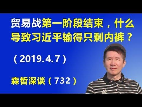中美贸易战第一阶段结束,是什么原因导致习近平输得只剩内裤?(2019.4.7)