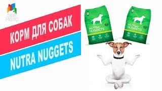Корм для собак Nutra Nuggets | Обзор корма для собак Nutra Nuggets