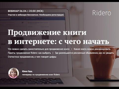 Вебинар «Продвижение книги в интернете: с чего начать». Юлия Герц, менеджер продвижения книг Ridero