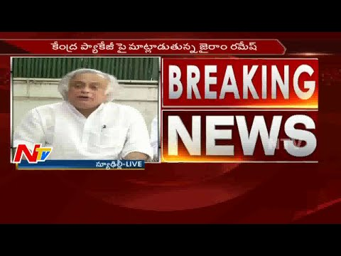 Congress Leader Jairam Ramesh Press Meet on #APSpecialPackage || NTV