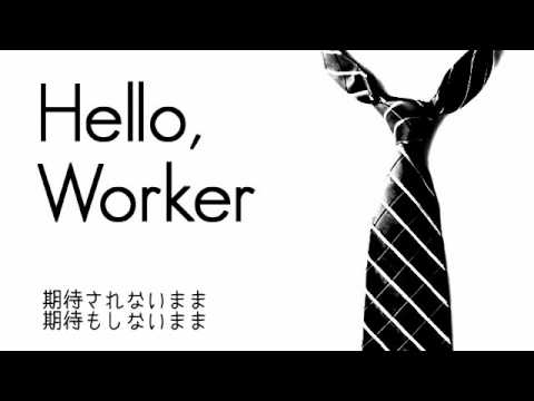 Hello, Workerを歌ってみた by向日葵