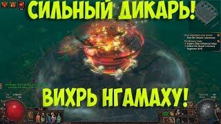 Path of Exile: Циклон дикарь. ОЧЕНЬ СИЛЬНЫЙ DPS! Танковый и быстрый!