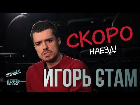 СКОРО НАЕЗД! -