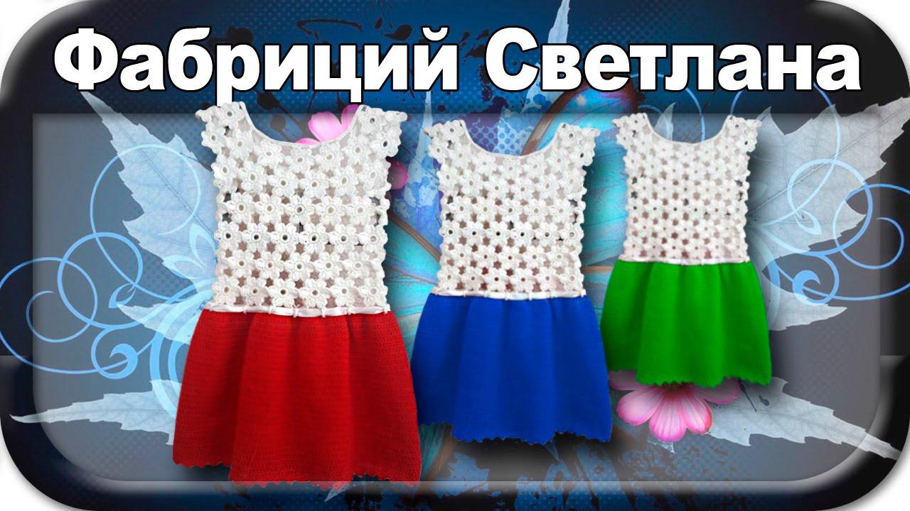 Вязание юбки от светланы фабриций