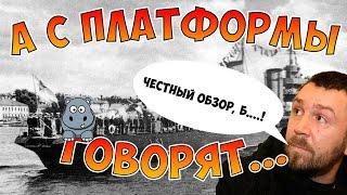World of Warships Эсминец Ленинград - честный обзор, б@#$$!