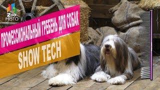 Профессиональный гребень для собак Show Tech | Обзор Профессионального гребня для собак Show Tech
