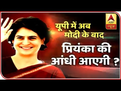 After Priyanka's Roadshow, Will UP's Tough Road Become Easy? | ABP News