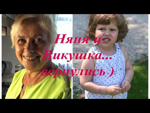 Работа или жизнь/Викушка вернулась/ К нам Приехала наша любимая Няня