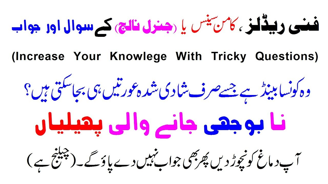 Iq Test Questions for Increasign IQ Level in urdu with Answers