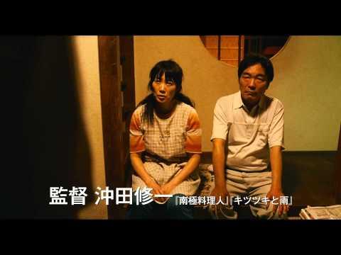 映画『横道世之介』予告編