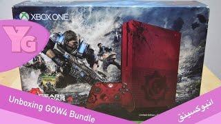 انبوكسينق Xbox One S نسخة Gears of War 4