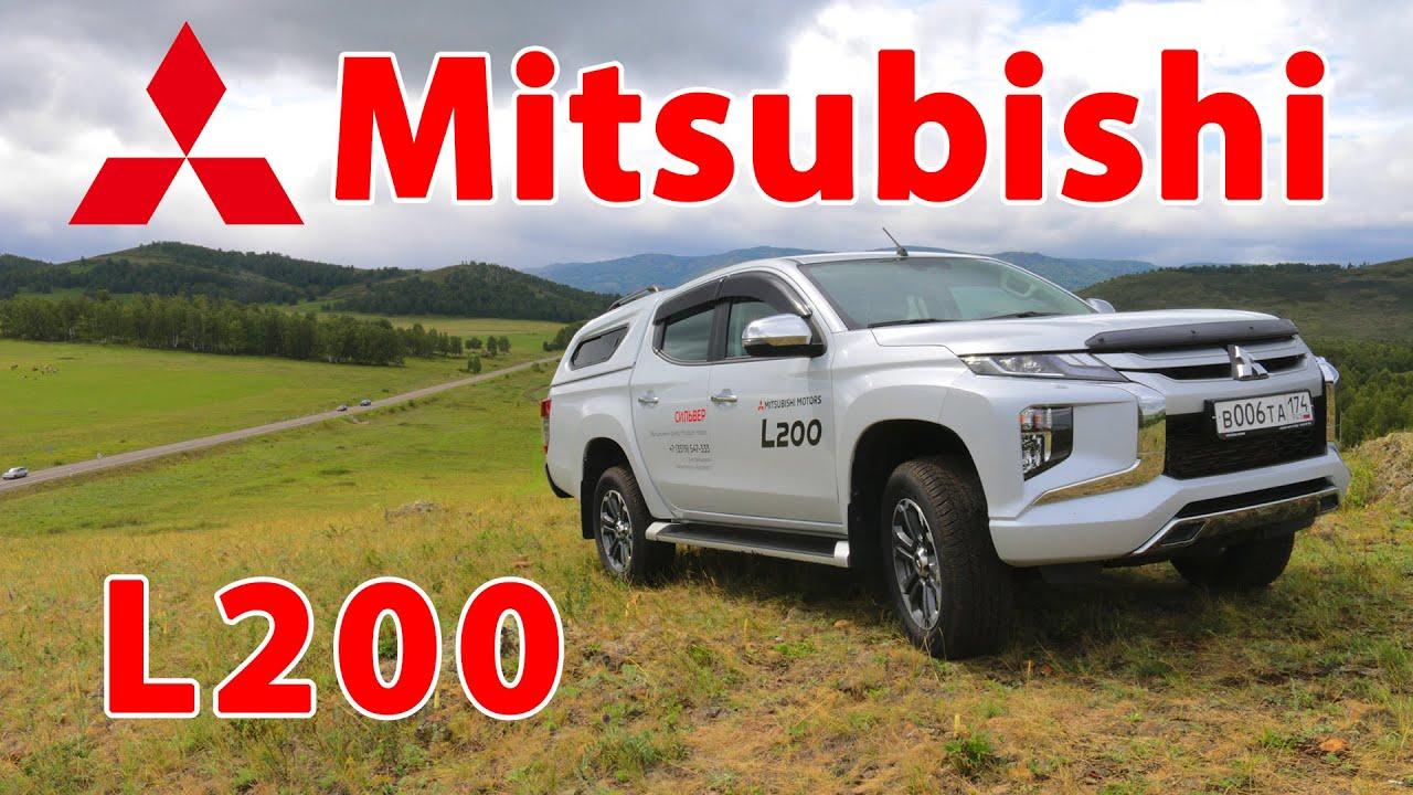 Новый Мицубиси L200 радость на каждый день