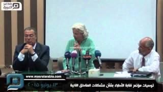 مصر العربية | توصيات مؤتمر نقابة الأطباء بشأن مشكلات المناطق النائية