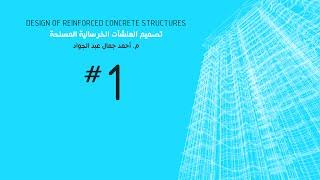 تصميم المنشآت الخرسانية المسلحة - (1) مقدمة في الخرسانة المسلحة - م. أحمد جمال عبد الجواد