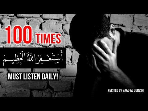 Listen Daily Istighfar Astaghfirullah To Remove Sins, Distress, Anxiety, & Financial Problems ᴴᴰ
