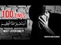 Download lagu Listen Daily Istighfar Astaghfirullah To Remove Sins, Distress, Anxiety, & Financial Problems ᴴᴰ