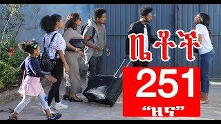 "Betoch  - ""ዘና"" Comedy Ethiopian Series Drama Episode 251"