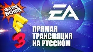 Прямая трансляция E3 2017 на русском языке! Electronic Arts (HD)