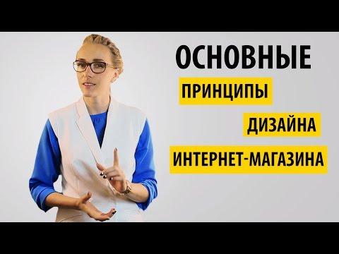 Принципы веб-дизайна интернет-магазина. Выпуск №8 рубрики Интернет-магазин за 59 минут