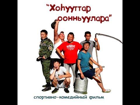 """Якутский фильм """"Игры"""