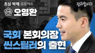 동물국회 구조하러 온 국민 소방관 오영환의 포부  | …