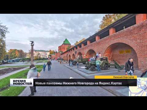 Новые панорамы Нижнего Новгорода на Яндекс.картах