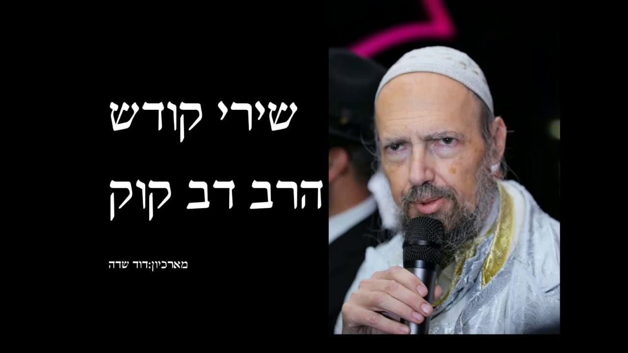 """שירי קודש - הרב דב קוק - """"נישא לבבנו אל שמים"""""""