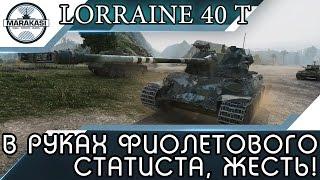 Lorraine 40 t в руках фиолетового статиста, просто жесть! World of Tanks