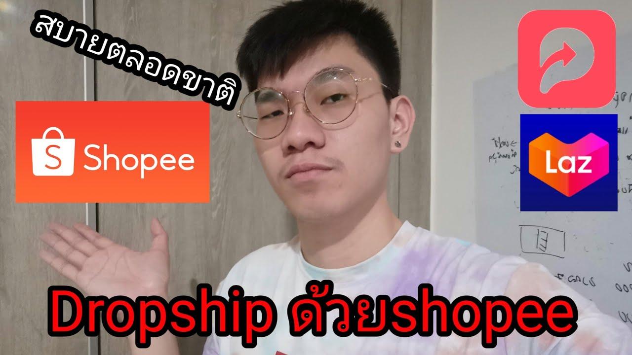 youpik x lazada วิธีDropship ด่วย Shopee ถ้าเปิดได้ สบายตลอดไป!!