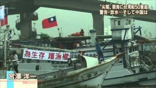 尖閣に台湾船 数十隻、領海侵犯。