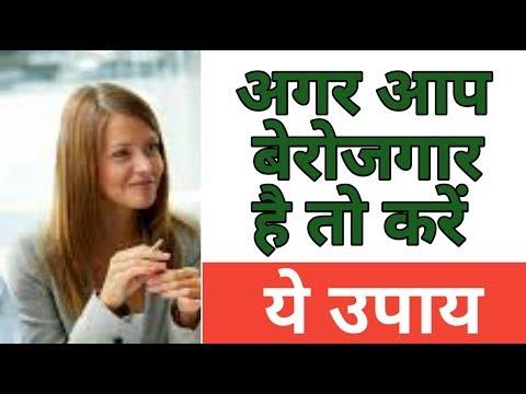 जल्द नौकरी पाने के अचूक उपाय | Jaldi Naukri Paane Ka Upaye or Totka