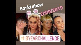 Соски шоу 8   Стекло   Золотой глобус   Модный приговор 2019   Camp mars   10yearchallenge    Хайп