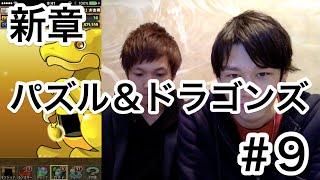 【パズドラ】新章 パズル&ドラゴンズ #9