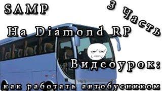 SAMP-На Diamond RP-3 Часть-Видеоурок: Как работать автобусником