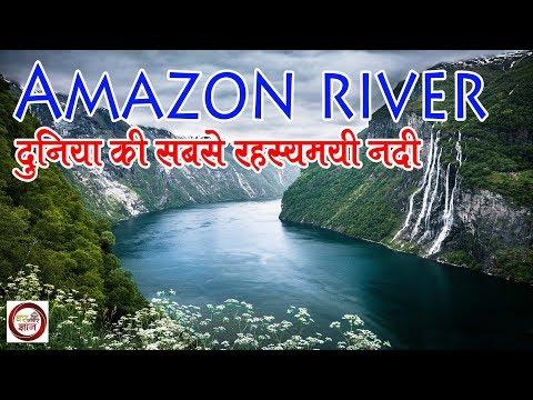 ✔Mystery of Amazon River.... अमेज़न नदी के बारे में आप ये नहीं जानते होंगे  