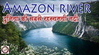 ✔Mystery of Amazon River.... अमेज़न नदी के बारे में आप ये नहीं जानते होंगे |