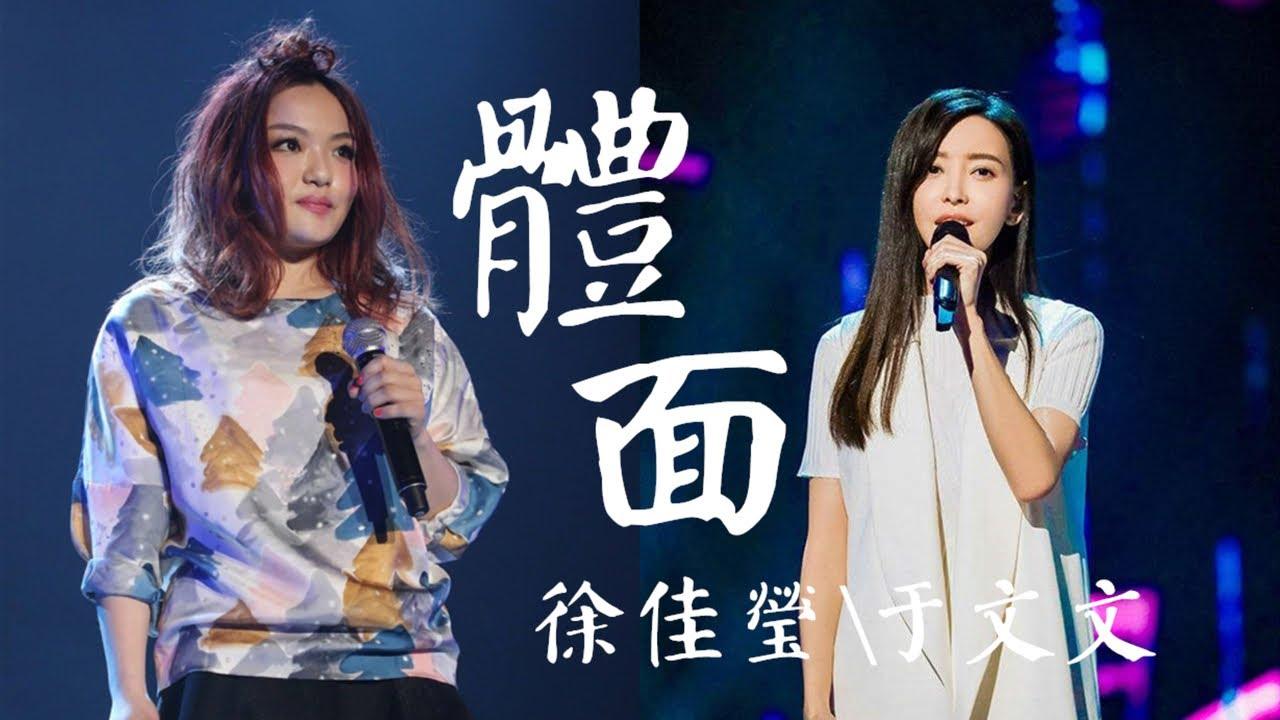 【HD純享】于文文 / 徐佳瑩 -《體面》(Live) (湖南衛視2019跨年演唱會)【CC歌詞Lyrics】 - YouTube
